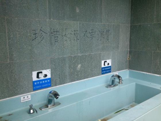 簡樸居外珍惜用水的告示