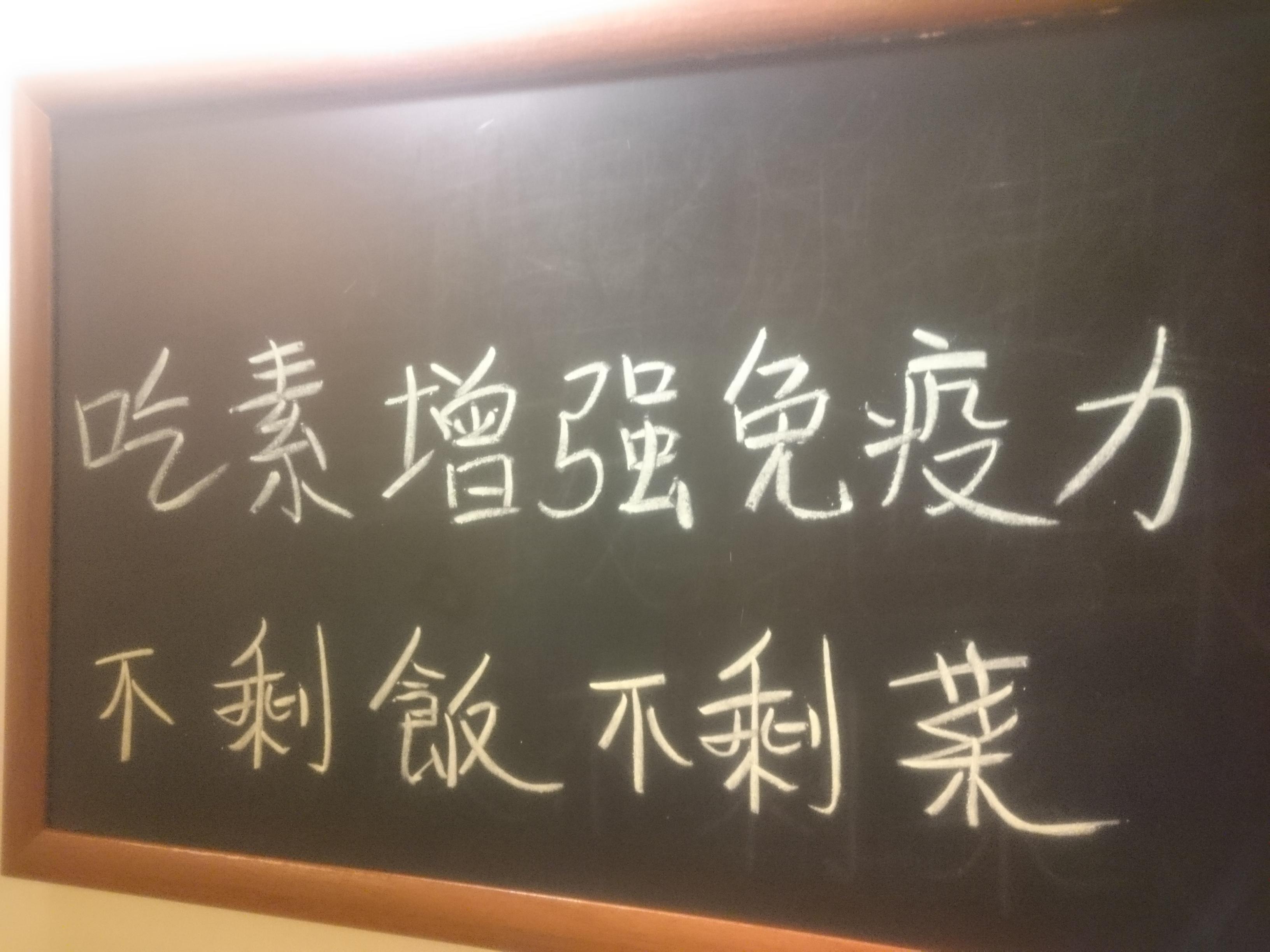 紫竹林素食 (13)