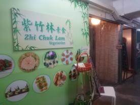 紫竹林素食
