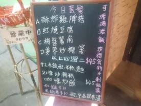 紫竹林素,珍惜食物不剩飯菜