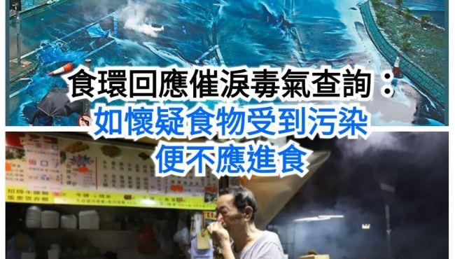 食環署回應催淚彈毒氣浪費食物 (1)