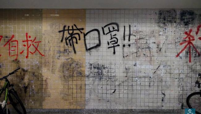 戴口罩 連儂牆 防疫牆 mask 搶購 武漢肺炎 康復香港 時代抗疫
