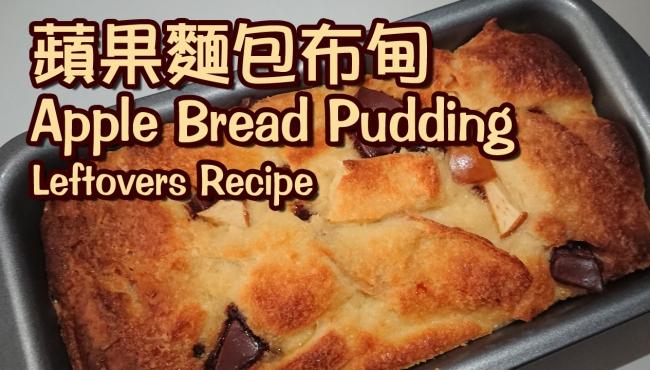食譜 甜品 蘋果麵包布甸 Apple Bread Pudding dessert recipes 簡單易整