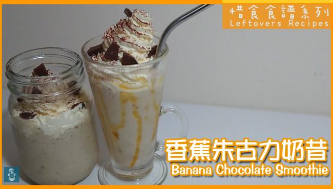 香蕉奶昔 過熟香蕉 香蕉士多啤梨朱古力奶昔 Banana Chocolate Smoothie 惜食食譜 剩食 leftovers recipes