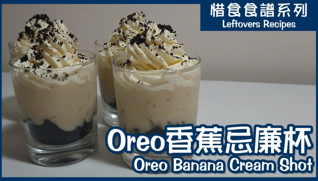 Oreo香蕉忌廉杯甜品 Oreo Banana Cream Shot Dessert