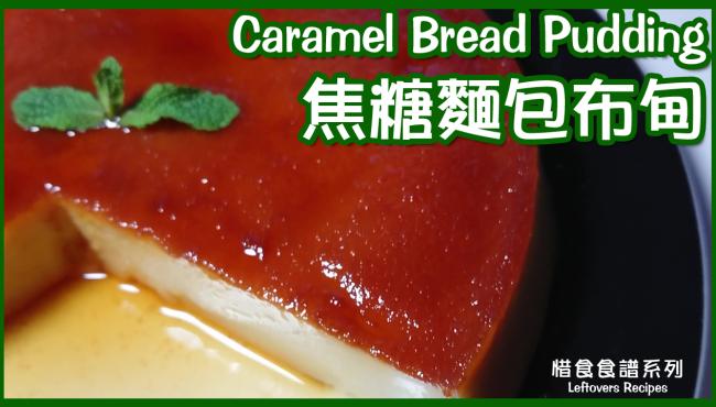 caramel bread pudding 焦糖麵包布甸