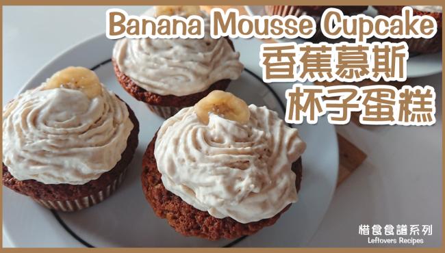 香蕉慕斯杯子蛋糕 Banana Mousse Cupcake
