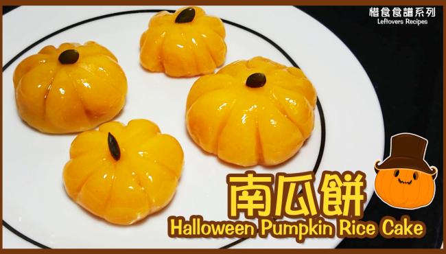 南瓜糯米餅 Halloween pumpkin rice cake