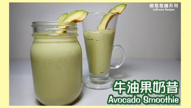 兩杯牛油果奶昔 two glasses of avocado smoothies